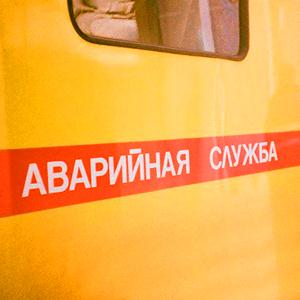 Аварийные службы Киреевска