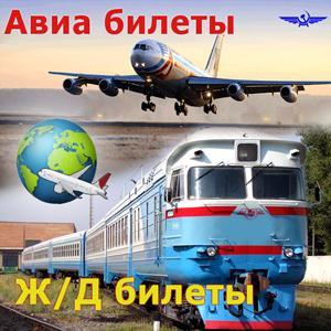 Авиа- и ж/д билеты Киреевска
