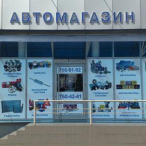 Автомагазины Киреевска