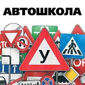 Автошколы Киреевска