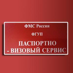 Паспортно-визовые службы Киреевска