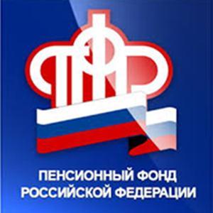 Пенсионные фонды Киреевска