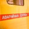 Аварийные службы в Киреевске