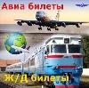 Авиа- и ж/д билеты в Киреевске