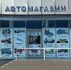 Автомагазины в Киреевске