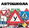 Автошколы в Киреевске