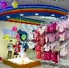 Детские магазины в Киреевске