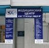 Медицинские центры в Киреевске