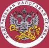 Налоговые инспекции, службы в Киреевске