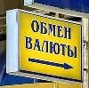 Обмен валют в Киреевске