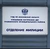 Отделения полиции в Киреевске