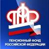 Пенсионные фонды в Киреевске