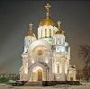 Религиозные учреждения в Киреевске