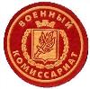 Военкоматы, комиссариаты в Киреевске