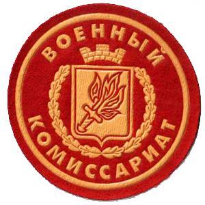 Военкоматы, комиссариаты Киреевска